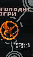 In Ukrainian book - The Hunger Games by Suzanne Collins - С.Коллінз Голодні ігри