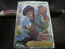 Pokemon card Promo 005/S-P Hop SR MINT Sword & Shield Japanese
