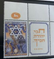 1950 High Holidays Israel Stamp Very Good Condition New Rare In This Condition
