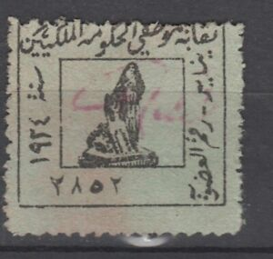 EGYPT 1934 GOVERNMENT EMPLOYEE WORKERS SOCIETY SUBSCRIPTION LABEL STAMP