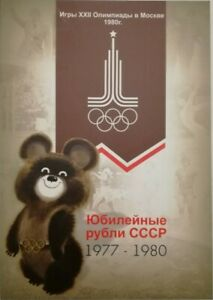 USSR Olympic Games  1 roubles Full Coin Set Moscow 1977-1980