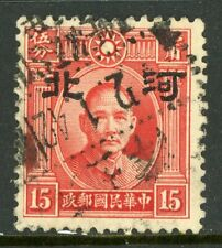 China 1942 Japan Occ Hopei 15¢ SYS Single Circle Large OP VFU J688 ⭐⭐⭐⭐⭐⭐