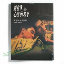 O.S.T. Chris Hou Your Name Engraved Herein Taiwan CD Digipak 刻在你心底的名字 2020 NEW