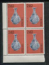 1962 Republic of China Stamp #1304 Mint Disturbed Original Gum Block of 4 Vase