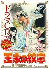 Crest of the Royal Family Vol.62 Limited Edition Manga+Drama CD Japan Comic Book
