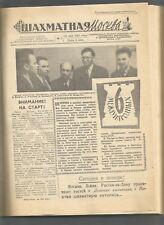 Chess Moscow. 6 international. №1-12 magazines 1961