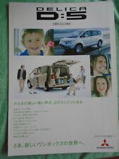 Mitsubishi Delicia D:5 brochure undated Japanese text