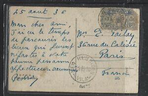 NEW HEBRIDES (P1005B) 1936 PPC 5D, UR CORNER ROUNDED PPC VILA TO FRANCE