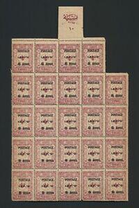 MOSUL IRAQ STAMPS 1919 BRITISH SG #8 8a/10pa, BLOCK 24 SHEET INSCRIPTION MNH OG