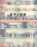 Art Book Mori Art Museum Medicine and Art