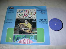 FARID EL ATRACHE Same *RARE 60s VINYL LP*