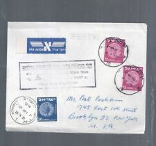ISRAEL 1951 COV TO USA MISSING POSTAGE 30M TAXED AND PAID - RARE
