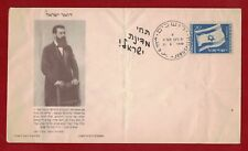 1949 Israel Cover Flag FDC aging, good condition