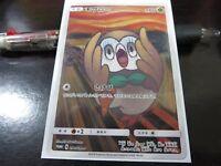 Pokemon Card PROMO 290/SM-P  Rowlet card Munch Scream Japanese