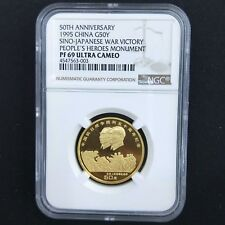 1995 1/2oz gold coin G50Y Anti-Japanese war NGC PF69 Ultra Cameo