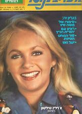 Charlene Tilton Dallas ON COVER ISRAELI HEBREW MAGAZINE  RARE 1981