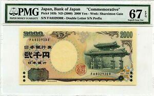 JAPAN 2000 YEN ND 2000 BANK OF JAPAN GEM UNC PICK 103 b LUCKY MONEY VALUE $608