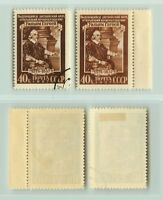 Russia USSR 1957 SC 1947 Z 1924 MNH and used . rta111