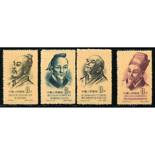 China Stamp 1955 C33 Scientists of Ancient China (1st Set) MNH