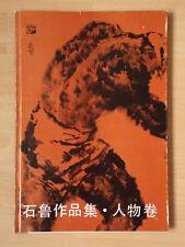 The Works of Shi Lu, 石鲁, Shí Lǔ, Figure Painting Volume, China 1985