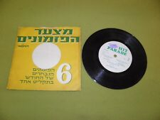 "Hal Prince / Alan Moor Four / International Hit Parade # 2 - 196? Israel Made 7"""