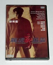 "Lau Ching-Wan ""The Most Wanted"" Kent Cheng RARE HK 1994 Crime Action OOP DVD"