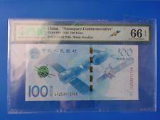 China 100 Yuan 2015 PMG 66EPQ PMG评级 2015年100元 航天 航空 纪念钞 J4253612146 (OFFER)