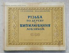 ✅🔥☯❄ 1958 Ukrainian Folk Ethnic WOOD CARVING Art / illustrated manual, Kyiv