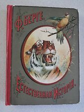 Russian Vintage Natural History Book by F. Berge color illustrations print 1911