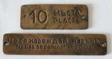 2 Vintage Royal Bulgarian Wagon Train Brass Sign Plates - 1930's