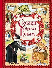 Сказки братьев Гримм Подарочная большая 80 сказок Russische Bücher