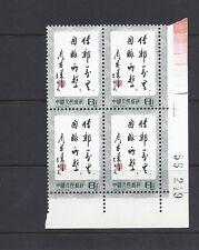 Cina PRC1981 Posta Consegna (J70) VF Nuovo senza Linguella Angolo Nero di 4