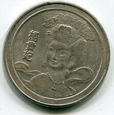 monnaie chine a etudier voir scan