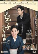 Nagasaki Memories of My Son DVD Yamada YojiNinomiya KazunariNEW R3 Eng Sub