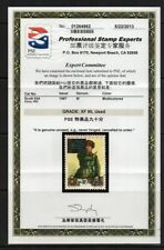 China #934 8f ARMY Used - with PSE CERTIFICATE