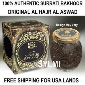 Surrati Hajar Al Aswad Bakhoor/Bakhour Incense Woodchips Oud 60g بخور عود العود