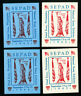 US Scarce Mint 1943 Sepad Philatelic Exhibition Lot of 4 Stamp Label S/S