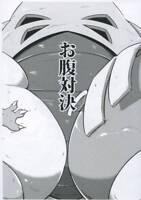 POKEMON Doujinshi (A5 16pages) Kemono furry Onaka taiketsu