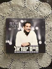 Chaim Yisrael - Asafti Rega'im (A double CD)