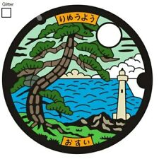 Pathtag 33220 - Lighthouse JMC - Japanese Manhole Cover