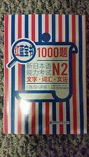 红蓝宝书1000题.新日本语能力考试N2文字.词汇.文法(练习+详解) (许小明著)