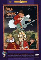 Konyok-Gorbunok (Конек-Горбунок) (DVD, Remastered, 1947) Russian, USSR Cartoon