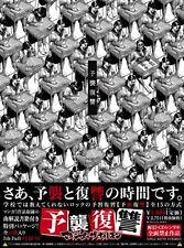 MAXIMUM THE HORMONE Yoshu Fukushu Yoshuu Fukushuu CD New Japan