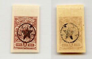 Mountain (Gorskaya) Republic 1922 5 kop mint imperf . rtb4884