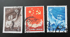 China 1960 Stamps Full Set of C75 Sino-Soviet Freindship 10th Ann, Used CTO A