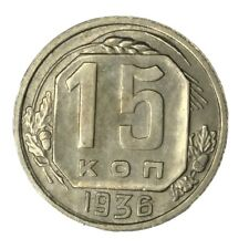 1936 Russia C/N 15 Kopeks UNC #