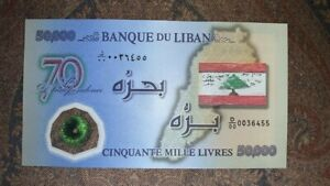 50000 Lebanon 2013 Independence with typo error Uncirculated Polymer P-97