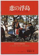 A Ilha dos Amores JAPAN PROGRAM Paulo Rocha, Luis Miguel Cintra, Clara Joana