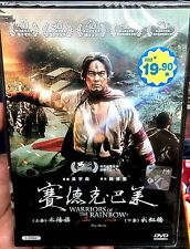 Warriors of the Rainbow: Seediq Bale (Part 1 & 2) ~ 2-DVD SET ~ English Subtitle
