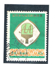 CHINA 1971 Table Tennis 43f (Sports) FU